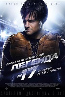 Leģenda Nr. 17 - Nikolay Lebedev