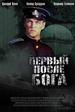 Pirmais pēc Dieva - Vasili Chiginsky