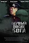 First After God, Vasili Chiginsky