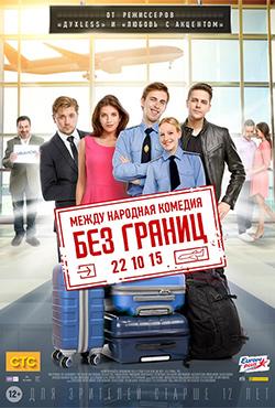Bez robežām - Rezo Gigineishvili;Karen Oganesyan;Roman Pryguno