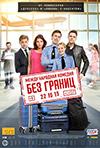 Bez robežām, Rezo Gigineishvili, Karen Oganesyan, Roman Pryguno