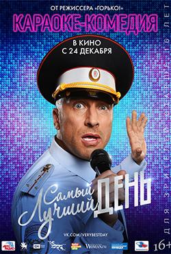 Vislabākā diena - Zhora Kryzhovnikov