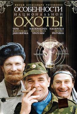 Особенности национальной охоты - Aleksandr Rogozhkin