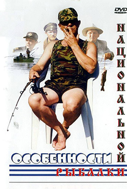 Особенности национальной рыбалки - Aleksandr Rogozhkin