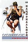 Zvejas nacionālās īpatnības, Aleksandr Rogozhkin
