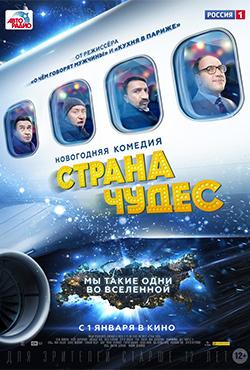 Brīnumzeme - Dmitriy Dyachenko;Maksim Sveshnikov