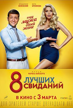 8 labākie randiņi - Marius Balchunas