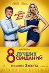 8 labākie randiņi, Marius Balchunas