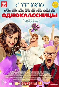 Одноклассницы - Дмитрий Суворов