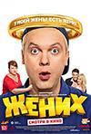 Precinieks, Александр Незлобин
