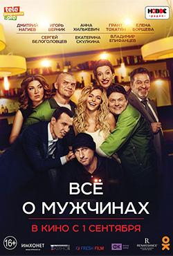 Всё о мужчинах - Михаил Жерневский;Леонид Марголин