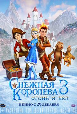 Sniega karaliene 3: Uguns un ledus - Алексей Цицилин