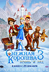 Snow Queen 3: Fire and ice, Алексей Цицилин