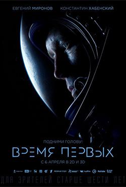 Pirmie kosmosā - Дмитрий Киселёв