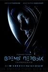 Pirmie kosmosā, Дмитрий Киселёв