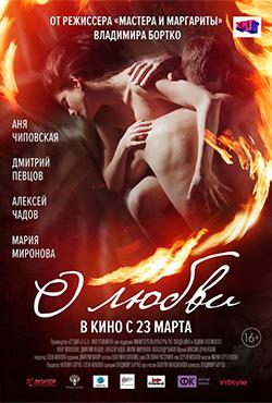 Par mīlestību - Владимир Бортко