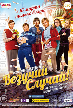Laimīgā biļete - Роман Самгин