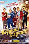 Laimīgā biļete, Роман Самгин