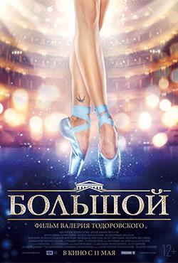 Dižais balets - Валерий Тодоровский