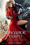 Cold tango, Павел Чухрай