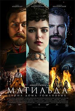 Matilde - Алексей Учитель