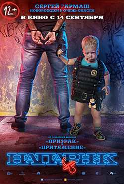 Напарник - Александр Андрющенко