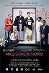 Maģiskais kimono, Māris Martinsons
