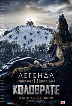 Leģenda par Kolovratu - Джаник Файзиев;Иван Шурховецкий