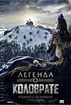 Kolovrat, Джаник Файзиев, Иван Шурховецкий