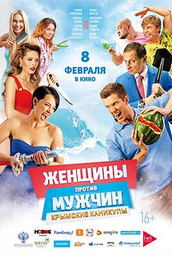 Sievietes pret vīriešiem 2 - Леонид Марголин