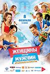 Women vs Men 2, Леонид Марголин