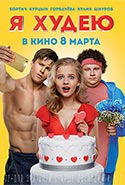 I Am Losing Weight, Aleksey Nuzhnyy