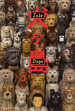 Остров собак - Wes Anderson