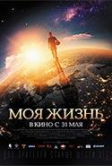 Mana Dzīve, Aleksey Lukanev