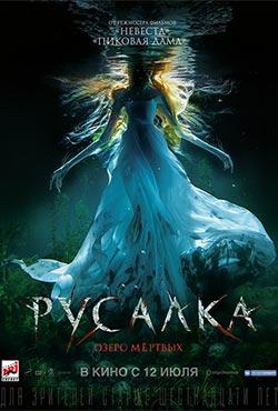 The Mermaid: Lake of the Dead - Svyatoslav Podgaevskiy