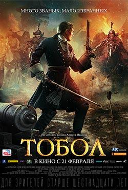 Tobola - Igor Zaytsev