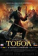 Tobola, Igor Zaytsev
