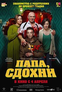 Tēti, atstiep kājas - Kirill Sokolov