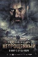 Непрощенный, Sarik Andreasyan