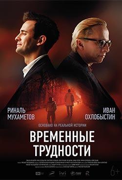 Pārejošas grūtības - Mikhail Raskhodnikov