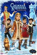Sniega karaliene: Aizspogulija, Robert Lence, Aleksey Tsitsilin