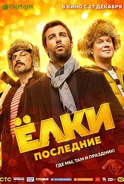Ёлки. Последние - Egor Baranov;Aleksandr Kott;Anna Parmas